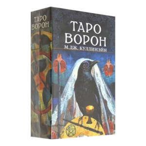 Таро Ворон / Crow Tarot